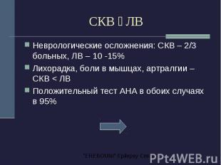 СКВ ЛВ Неврологические осложнения: СКВ – 2/3 больных, ЛВ – 10 -15% Лихорадка, бо