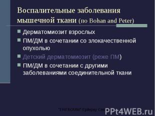 Воспалительные заболевания мышечной ткани (по Bohan and Peter) Дерматомиозит взр