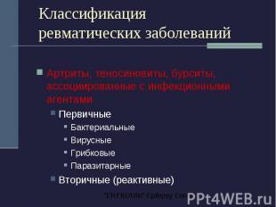 Классификация ревматических заболеваний Артриты, теносиновиты, бурситы, ассоциир