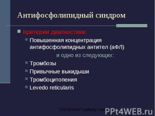 Антифосфолипидный синдром Критерии диагностики: Повышенная концентрация антифосф