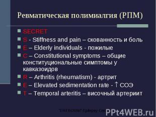 Ревматическая полимиалгия (РПМ) SECRET S - Stiffness and pain – скованность и бо