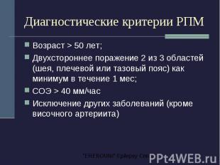 Диагностические критерии РПМ Возраст > 50 лет; Двухстороннее поражение 2 из 3