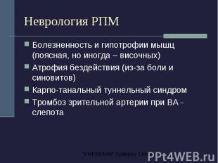 Неврология РПМ Болезненность и гипотрофии мышц (поясная, но иногда – височных) А