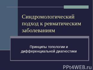 Синдромологический подход к ревматическим заболеваниям Принципы топологии и дифф
