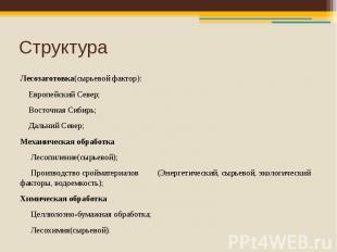 Структура Лесозаготовка(сырьевой фактор): Европейский Север; Восточная Сибирь; Д