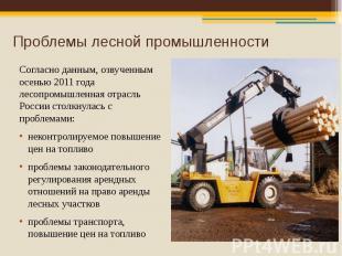 Проблемы лесной промышленности Согласно данным, озвученным осенью 2011 года лесо