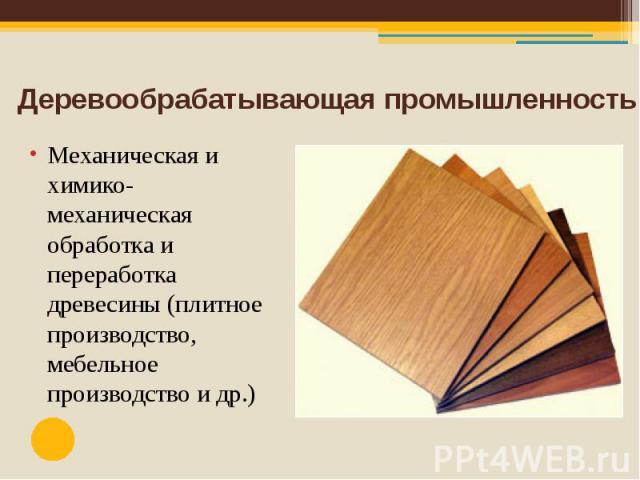 Деревообрабатывающая промышленность Механическая и химико-механическая обработка и переработка древесины (плитное производство, мебельное производство и др.)