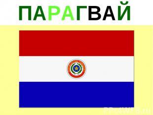 ПАРАГВАЙ