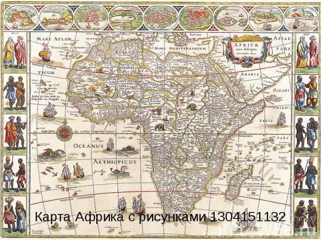 Карта Африка с рисунками 1304151132