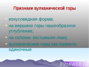 конусовидная форма; конусовидная форма; на вершине горы чашеобразное углубление;