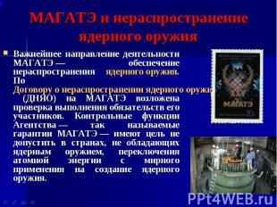МАГАТЭ и нераспространение ядерного оружия Важнейшее направление деятельности МА