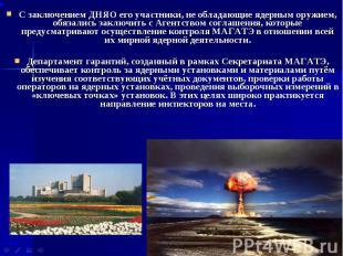 С заключением ДНЯО его участники, не обладающие ядерным оружием, обязались заклю