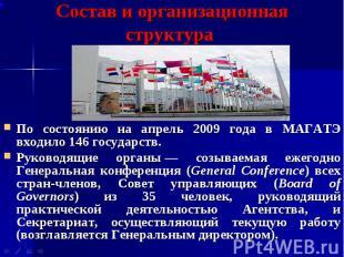 Состав и организационная структура По состоянию на апрель 2009 года в МАГАТЭ вхо
