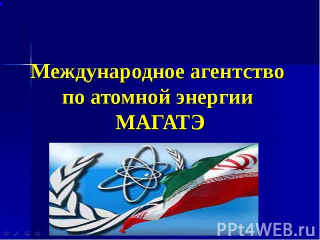 Международное агентство по атомной энергии МАГАТЭ