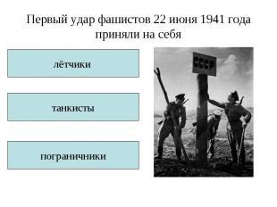 Первый удар фашистов 22 июня 1941 года приняли на себя