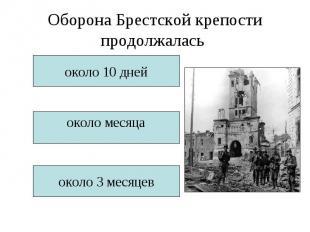 Оборона Брестской крепости продолжалась около месяца