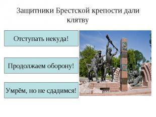 Защитники Брестской крепости дали клятву