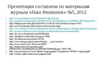 Презентация составлена по материалам журнала «Наш Филиппок» №5, 2012 http://www.