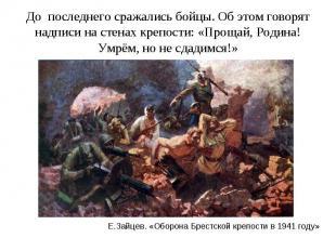 До последнего сражались бойцы. Об этом говорят надписи на стенах крепости: «Прощ