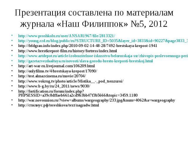 Презентация составлена по материалам журнала «Наш Филиппок» №5, 2012 http://www.proshkolu.ru/user/ANSAR1967/file/2813321/ http://young.rzd.ru/blog/public/ru?STRUCTURE_ID=5035&layer_id=3833&id=90227&page3833_3489=1 http://feldgrau.info/in…