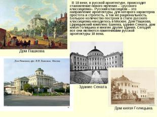 В 18 веке, в русской архитектуре, происходит становление нового явления –
