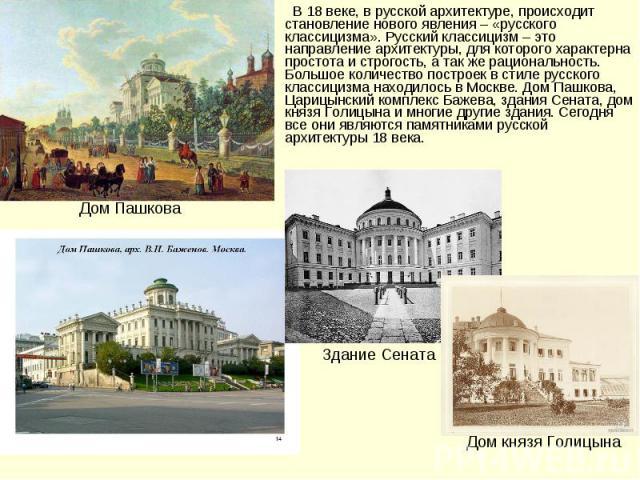 В 18 веке, в русской архитектуре, происходит становление нового явления – «русского классицизма». Русский классицизм – это направление архитектуры, для которого характерна простота и строгость, а так же рациональность. Большое количество пост…