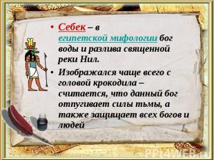 Себек – вегипетской мифологиибог воды и разлива священной реки Нил.