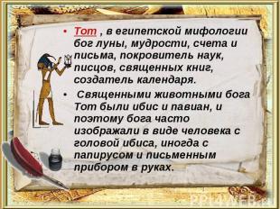 Тот , в египетской мифологии бог луны, мудрости, счета и письма, покровитель нау