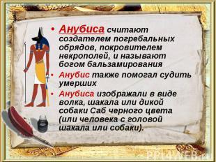 Анубиса считают создателем погребальных обрядов, покровителем некрополей, и назы