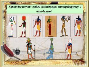 Какой бог научил людей земледелию, виноградарству и виноделию?