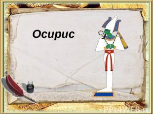 Осирис Осирис
