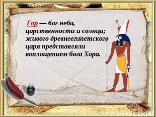 Гор— бог неба, царственности и солнца; живого древнеегипетского царя предс