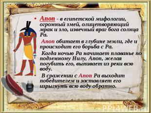 Апоп - в египетской мифологии, огромный змей, олицетворяющий мрак и зло, извечны