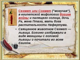"""Сехмет или Сохмет (""""могучая""""), в египетской мифологии богиня войны и п"""