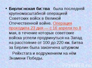 Берли нская би тва была последней крупномасштабной операцией Советских войск в В