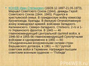 КОНЕВ Иван Степанович (16/28.12.1897-21.05.1973), Маршал Советского Союза (1944)