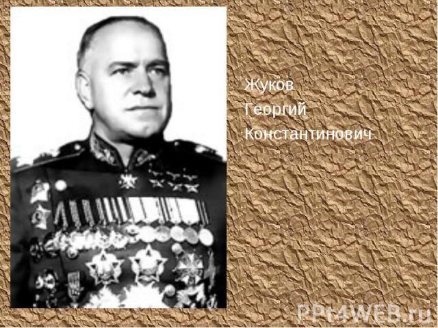 Жуков Жуков Георгий Константинович
