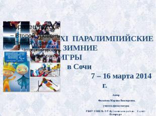 XI ПАРАЛИМПИЙСКИЕ ЗИМНИЕ ИГРЫ в Сочи 7 – 16 марта 2014 г. Автор Филатова Марина