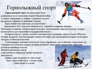 Горнолыжный спорт Горнолыжный спорт для инвалидов начал развиваться после оконча