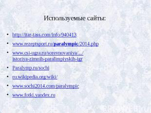 Используемые сайты: http://itar-tass.com/info/940413 www.rezeptsport.ru/paralymp