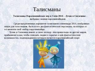 Талисманы Талисманы Паралимпийских игр в Сочи 2014 – Лучик и Снежинка – выбраны