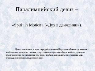 Паралимпийский девиз – «Spirit in Motion» («Дух в движении»). Девиз лаконично и