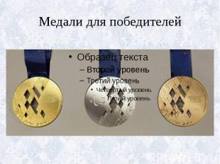 Медали для победителей