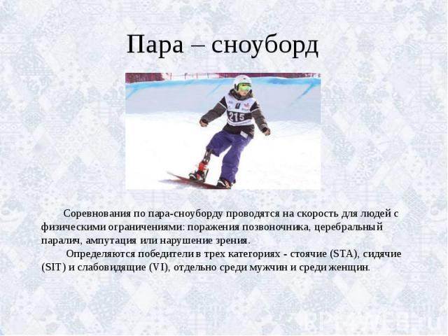 Пара – сноуборд