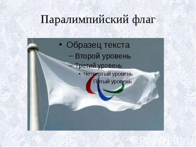 Паралимпийский флаг