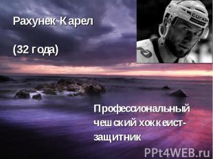 Рахунек Карел (32 года) Профессиональный чешский хоккеист- защитник