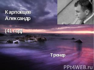Карповцев Александр (41 год) Тренер