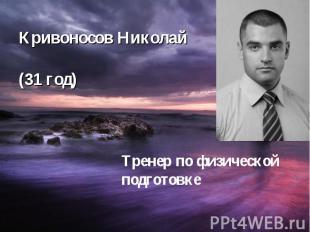 Кривоносов Николай (31 год)