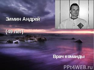 Зимин Андрей (49 лет)