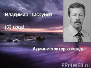 Владимир Пискунов (53 года)
